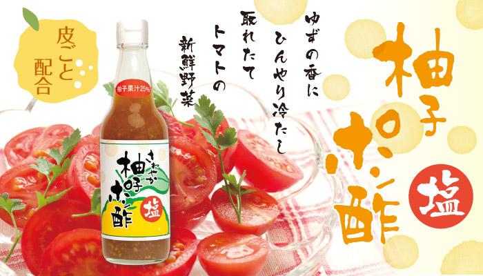 塩ポン酢バナー