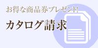 カタログ請求2014 新