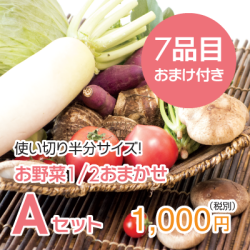 お野菜セット