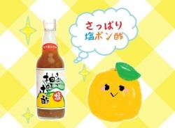 柚子塩ポン酢ブログ用