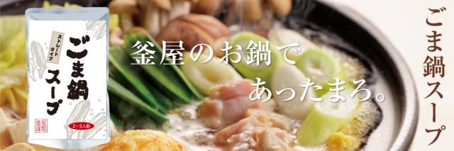 ごま鍋スープ