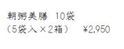 お中元特集2015