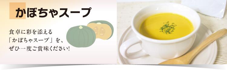 かぼちゃスープバナー