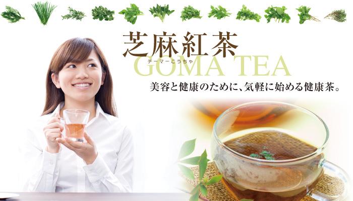 芝麻紅茶 バナー