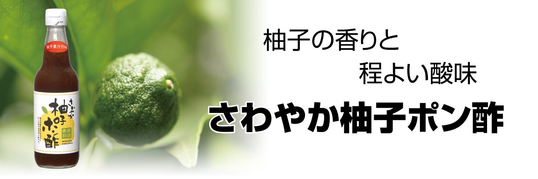 さわやか柚子ポン酢 バナー